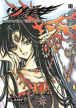 [CLAMP]のツバサ(11) (週刊少年マガジンコミックス)