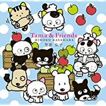 「Tama & Friends」CW/「Tama & Friends 笠原弘子×福島清香」