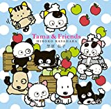 「Tama&Friends」CW/ 「Tama & Friends 笠原弘子×福島清香」