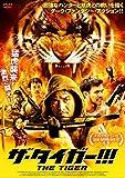 ザ・タイガー!!![DVD]