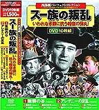 西部劇 パーフェクトコレクション スー族の叛乱 DVD10枚組 ACC-058