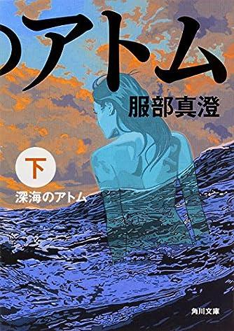 深海のアトム 下 (角川文庫)