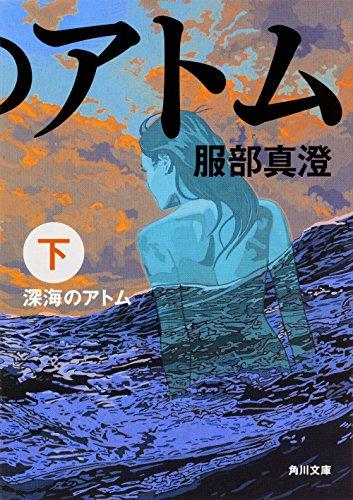 深海のアトム 下 (角川文庫)の詳細を見る