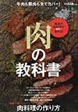 肉の教科書 ([バラエティ])