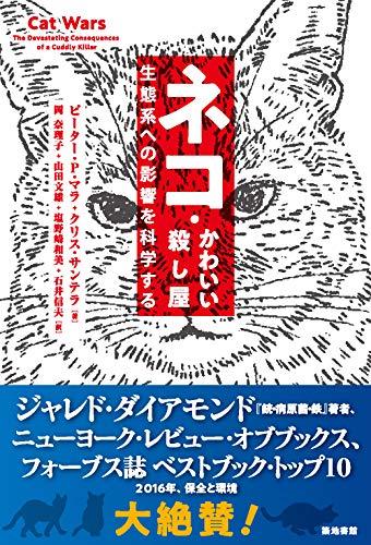 『ネコ・かわいい殺し屋 生態系への影響を科学する』野良ネコへの愛情はリスクを孕む