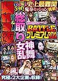 帰れま極ストロング&総取り女神乱舞 BATTLEプレミアムBOX (<DVD>)