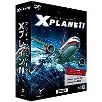 ズー フライトシミュレータ Xプレイン11 日本語版