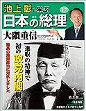 池上彰と学ぶ日本の総理 第17号 大隈重信 (小学館ウィークリーブック)