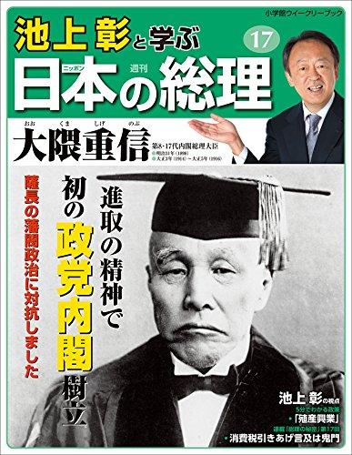池上彰と学ぶ日本の総理 第17号 大隈重信の書影