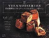 自家製酵母で作るワンランク上のスイーツ系パン 画像