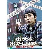 東大をでたけれど 麻雀に憑かれた男 [DVD]