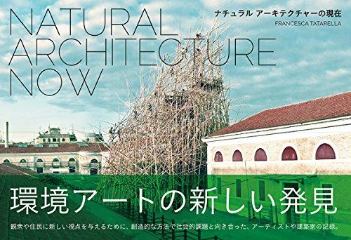 NATURAL ARCHITECTURE NOW―ナチュラル アーキテクチャーの現在―の詳細を見る