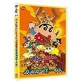 映画 クレヨンしんちゃん 嵐を呼ぶ!夕陽のカスカベボーイズ  [DVD]