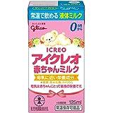 アイクレオ 赤ちゃんミルク 125ml×12本入り 常温で飲める液体ミルク ベビー用 【0ヵ月~1歳頃】
