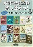 《望林堂完訳文庫》試し読みっ!