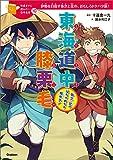 10歳までに読みたい日本名作10 東海道中膝栗毛 弥次・北のはちゃめちゃ旅歩き!