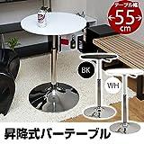 バーテーブル ( ガス圧昇降式テーブル ) 【丸型 直径55cm】 360度回転 ホワイト ( 白 ) 【デザイン家具】