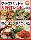 Cookpad's very popular recipe 2019 (TJMOOK)