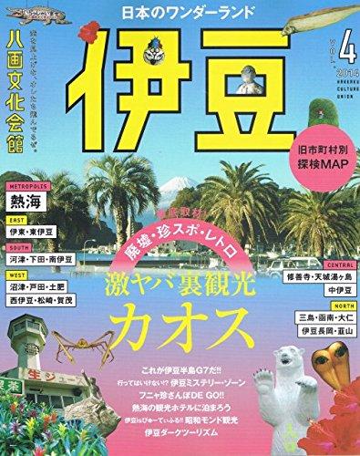 八画文化会館 vol.4の詳細を見る