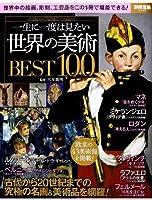 一生に一度は見たい 世界の美術BEST100 (別冊宝島 2169)