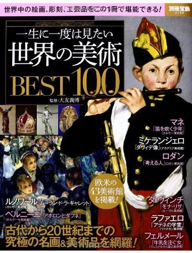一生に一度は見たい 世界の美術BEST100 (別冊宝島 2169)の詳細を見る