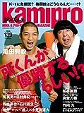 Kamipro no.139―紙のプロレス 「Kー1はなくならないぞー!!」(谷川貞治) (エンターブレインムック)