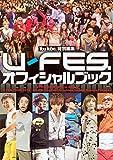 YouTuberマガジン特別編集 U-FES.オフィシャルブック