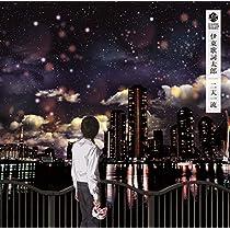 【Amazon.co.jp限定】二天一流(オリジナル特典:伊東歌詞太郎が歌うボカロカバーDLカード付)