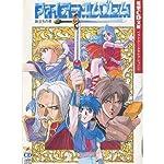 ファイアーエムブレム―旅立ちの章 (電撃CD文庫―ベストゲームセレクション)