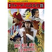 季刊 ウォーゲーム日本史 第15号 『八王子城攻城戦』(ゲーム付) ([バラエティ])