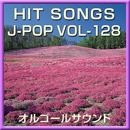 オルゴール J-POP HIT VOL-128