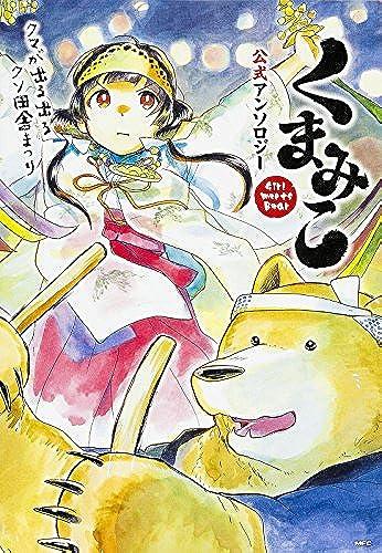 くまみこ Girl meets Bear 26頭目©2ch.net->画像>40枚