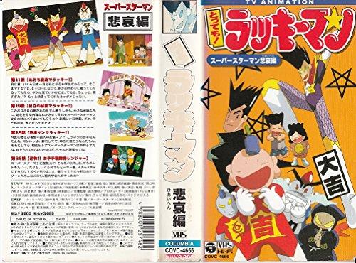 とっても!ラッキーマン(2)~スーパースターマン・悲哀編~ [VHS]