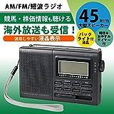 ELPA AM/FM/SW デジタルラジオ海外放送も受信! ER-C55T