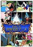 まるごと世界名作アニメ10枚組 [DVD]