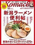 月刊新潟KOMACHI 10月号
