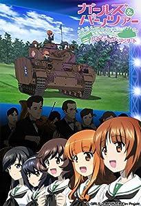 ガールズ&パンツァー 劇場版 シネマティック・コンサート [Blu-ray]
