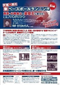 安福一貴の『新・ベースボールランニング』~西武・片岡易之を盗塁王に変えた、塁間マネジメント~[DVD番号 621]
