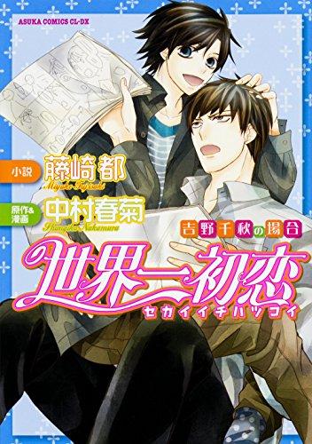 世界一初恋 〜吉野千秋の場合〜 (あすかコミックスCL-DX)の詳細を見る