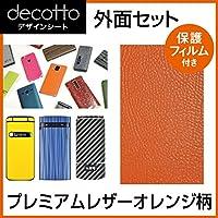 液晶保護フィルム付 Galaxy S6 SC-05G 専用 デコ シート decotto 外面セット プレミアムレザーオレンジ 柄
