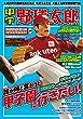 中学野球太郎 VOL.11 (廣済堂ベストムック 329)