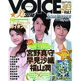 VOICE★美少年 「STAR DRIVER 輝きのタクト」 (SE-MOOK)