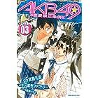 AKB49~恋愛禁止条例~(3) (週刊少年マガジンコミックス)