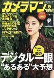 カメラマン 2014年9月号 [雑誌]
