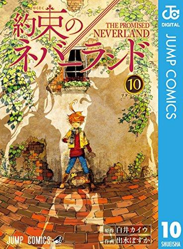 約束のネバーランド 10 (ジャンプコミックスDIGITAL)