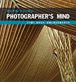 Photographer's Mind : どう撮り、見せるか。記憶に残る写真の作り方