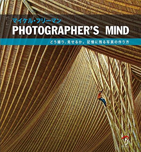 Photographer's Mind : どう撮り、見せるか。記憶に残る写真の作り方の詳細を見る