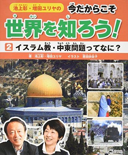 池上彰・増田ユリヤの今だからこそ世界を知ろう!〈2〉イスラム教・中東問題ってなに?の詳細を見る