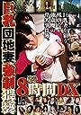 巨乳団地妻強制猥褻8時間DX DVD