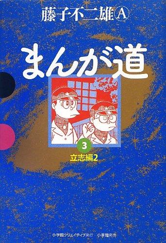まんが道〈3〉立志編(2) (GAMANGA BOOKS)の詳細を見る